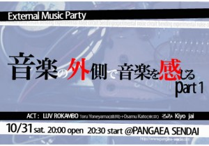 External Music Party